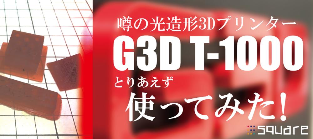 噂の光造形3Dプリンター「G3D T-1000」とりあえず使ってみた.png