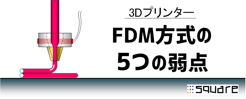 FDM方式の5つの弱点.png