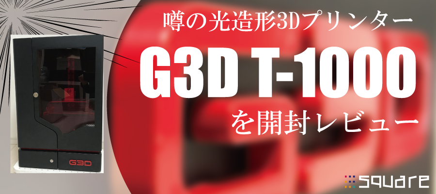 G3D-T-1000を開封レビュー.png